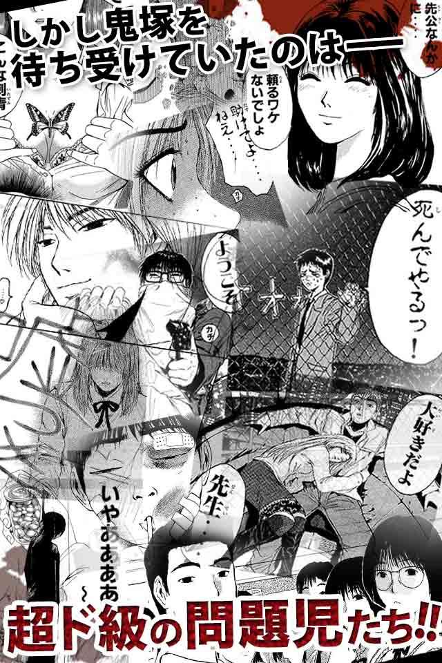 【無料マンガ】 GTO(ジーティーオー) マンガBANG!のスクリーンショット_3