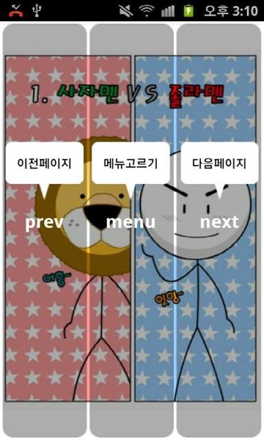 슈퍼액션 졸라맨 만화のスクリーンショット_2