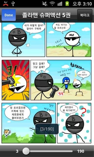 슈퍼액션 졸라맨 만화のスクリーンショット_3