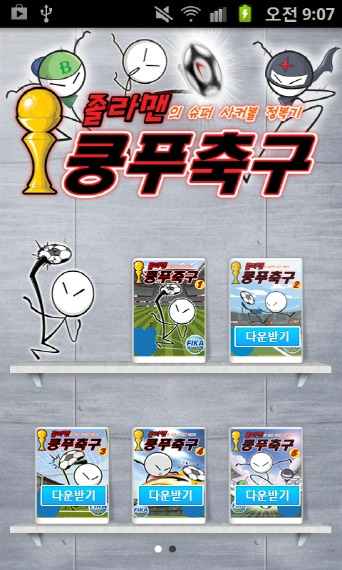 졸라맨 쿵푸축구 만화のスクリーンショット_1
