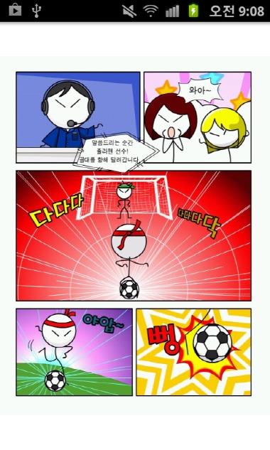 졸라맨 쿵푸축구 만화のスクリーンショット_3