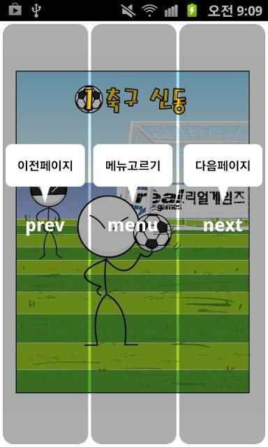 졸라맨 쿵푸축구 만화のスクリーンショット_4