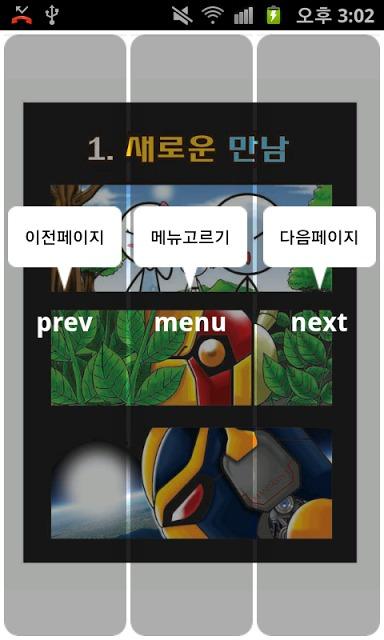 졸라맨 트랜스포머 만화のスクリーンショット_2