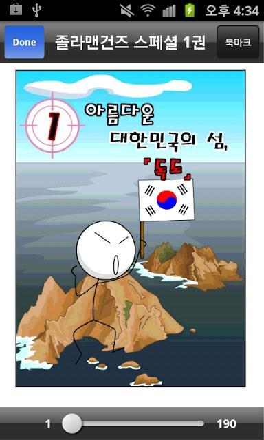 졸라맨 건즈 스페셜 만화のスクリーンショット_3