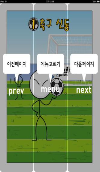 졸라맨 쿵푸 축구 만화のスクリーンショット_2