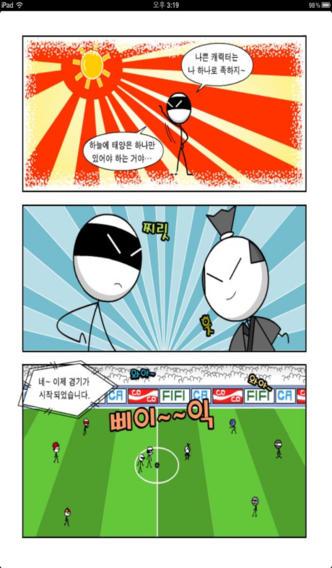 졸라맨 쿵푸 축구 만화のスクリーンショット_3