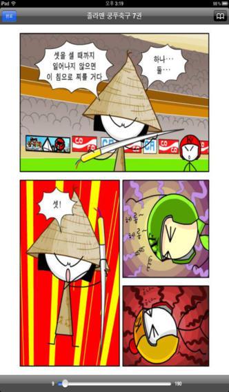 졸라맨 쿵푸 축구 만화のスクリーンショット_4