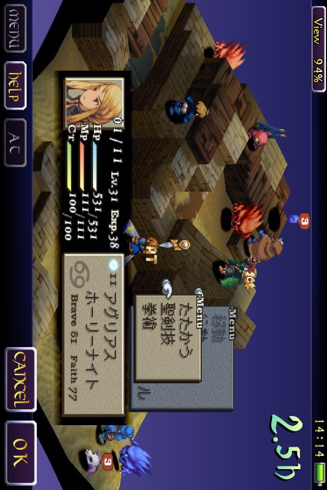 FINAL FANTASY TACTICS 獅子戦争のスクリーンショット_5