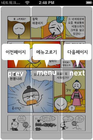졸라맨 신삼국지 만화책のスクリーンショット_2