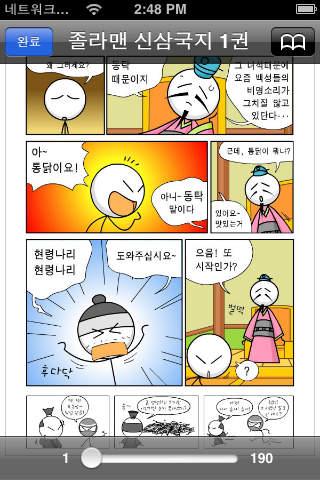 졸라맨 신삼국지 만화책のスクリーンショット_3