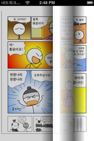 졸라맨 신삼국지 만화책のスクリーンショット_4