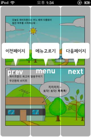 졸라맨 건즈 만화책 어플のスクリーンショット_2