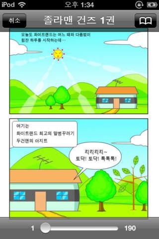 졸라맨 건즈 만화책 어플のスクリーンショット_3