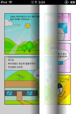 졸라맨 건즈 만화책 어플のスクリーンショット_4