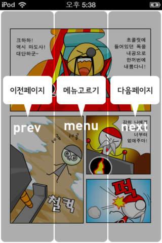 졸라맨 로봇대전 만화책のスクリーンショット_2