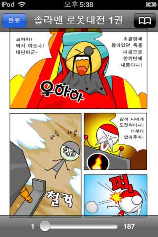 졸라맨 로봇대전 만화책のスクリーンショット_3