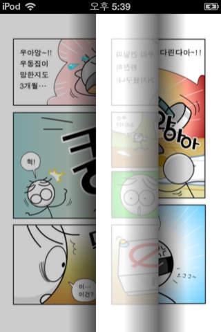 졸라맨 로봇대전 만화책のスクリーンショット_4