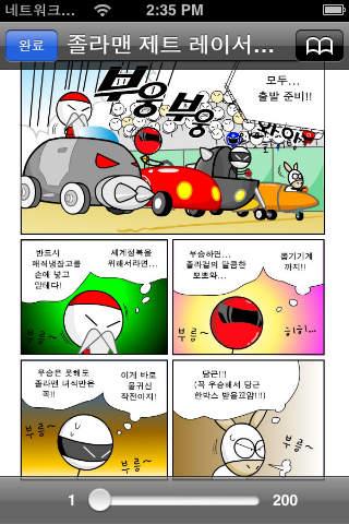 졸라맨 제트레이서 만화책のスクリーンショット_3