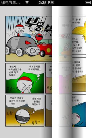 졸라맨 제트레이서 만화책のスクリーンショット_4