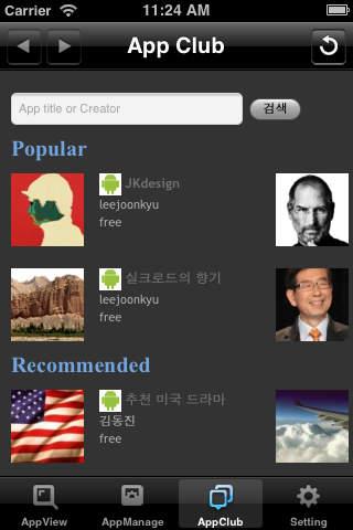 BindApp Viewerのスクリーンショット_2
