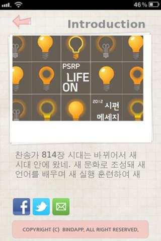 2012 부산교회 PSRP -시편のスクリーンショット_2