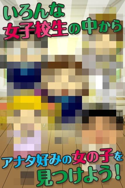 男子禁制!ヒミツの花園~無料のかわいい女子校生育成ゲーム~のスクリーンショット_4