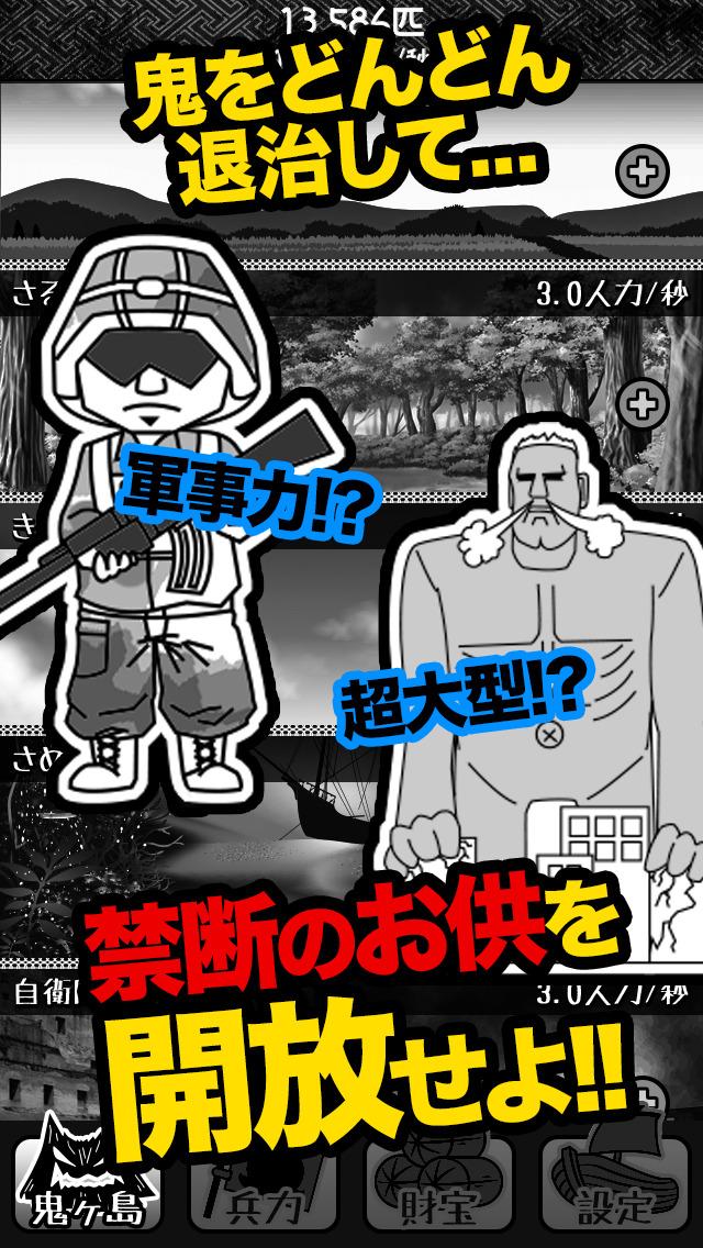 [無料]鬼畜桃太郎/超過激鬼退治ゲームのスクリーンショット_3