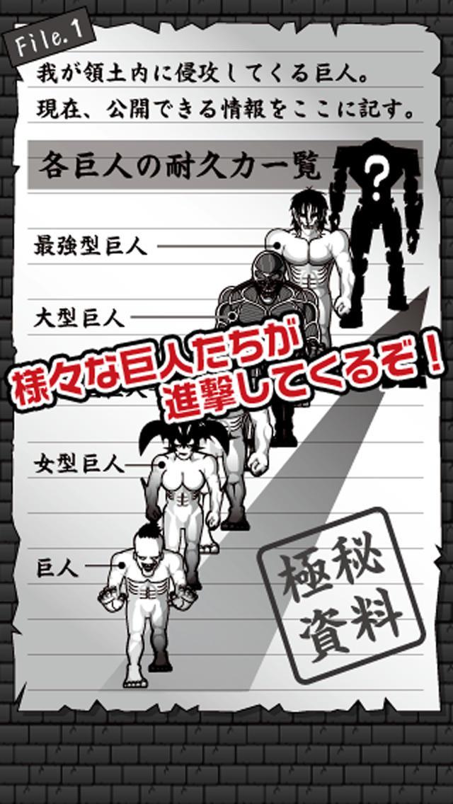 進撃する巨人 -attack from titan-のスクリーンショット_1