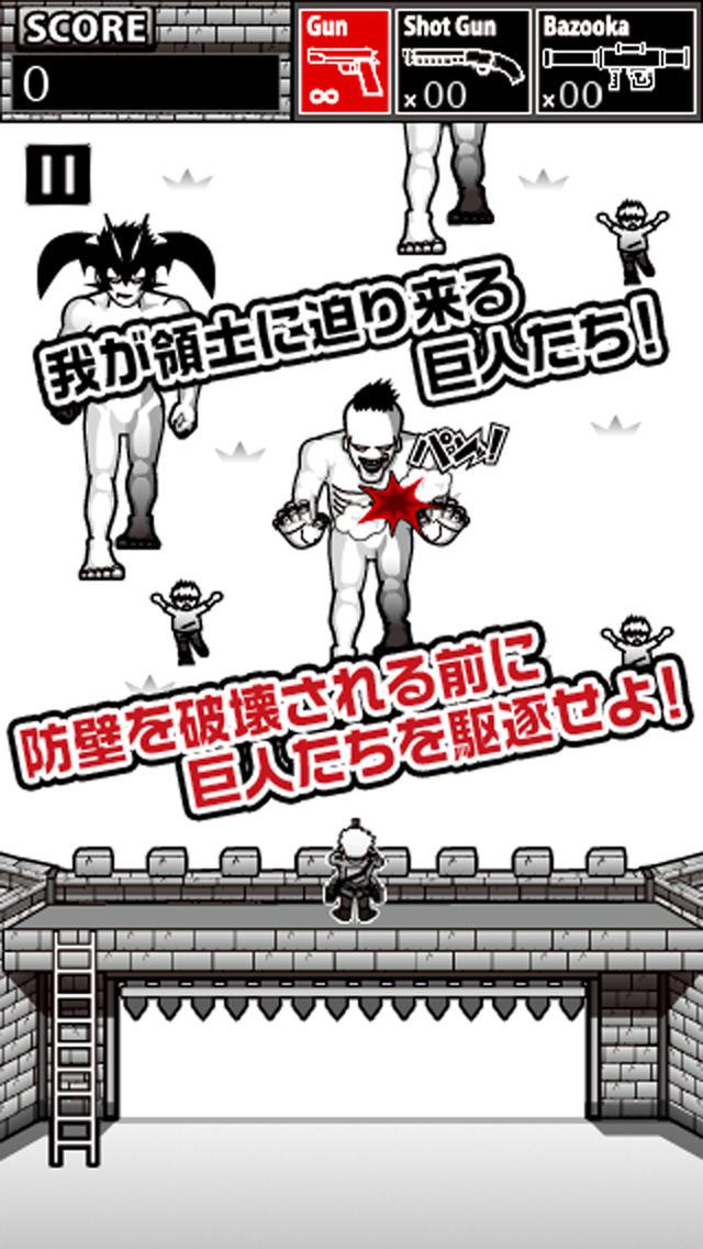 進撃する巨人 -attack from titan-のスクリーンショット_3
