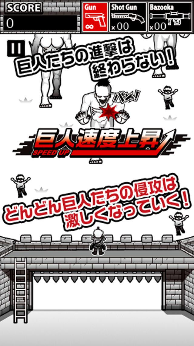 進撃する巨人 -attack from titan-のスクリーンショット_4