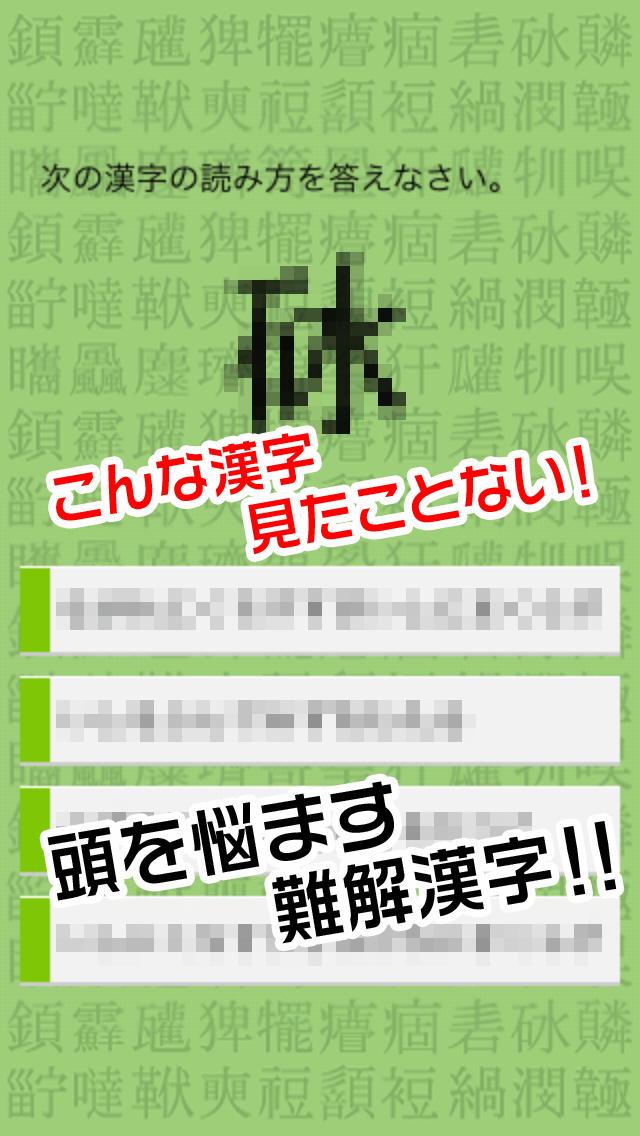 漢研0級〜難解漢字研究会〜のスクリーンショット_1