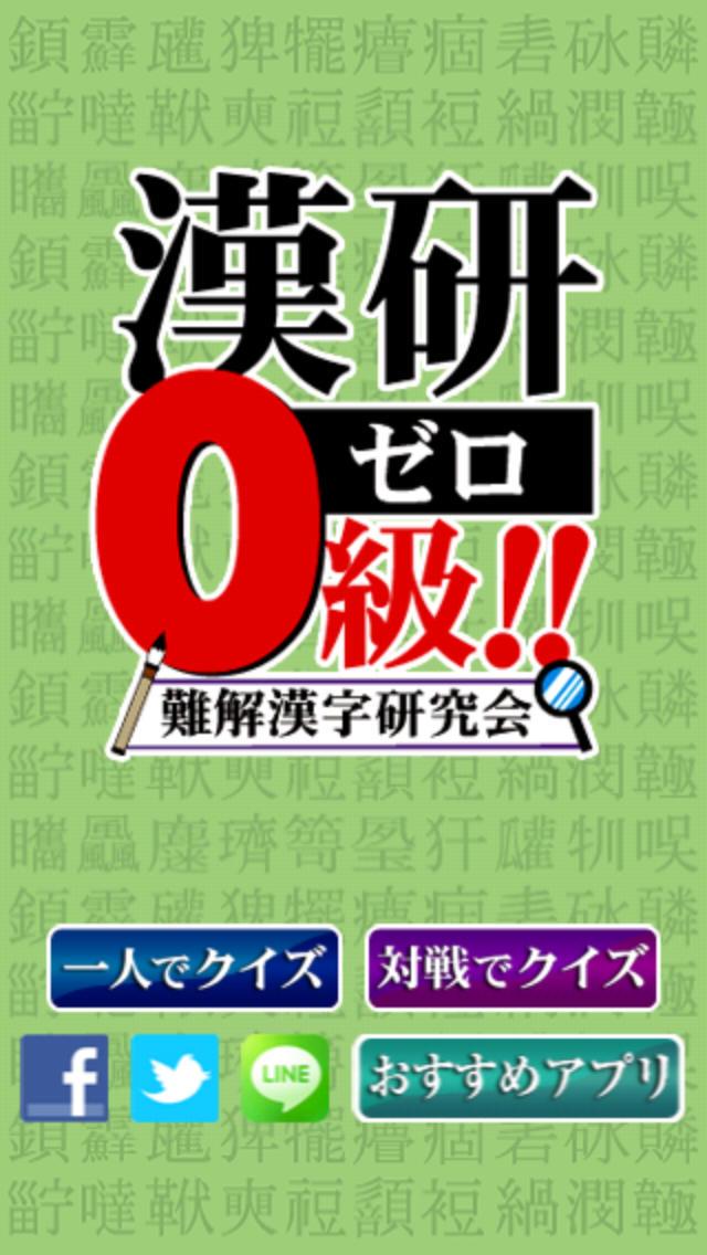 漢研0級〜難解漢字研究会〜のスクリーンショット_2