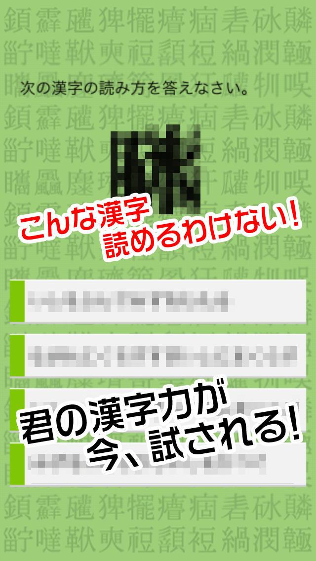 漢研0級〜難解漢字研究会〜のスクリーンショット_3