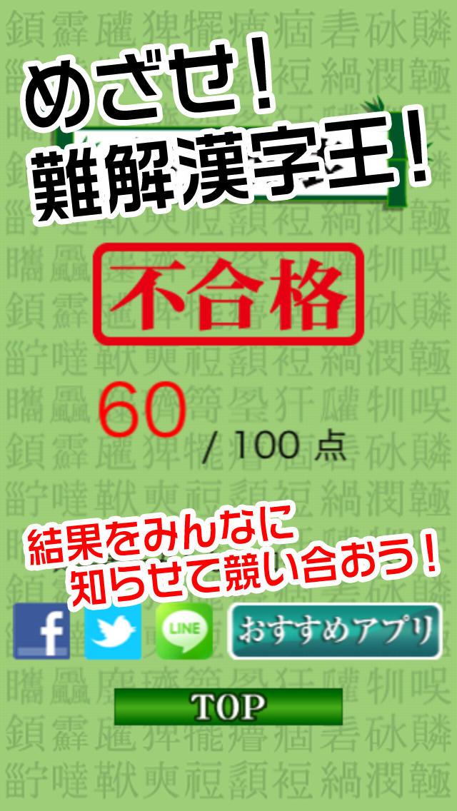 漢研0級〜難解漢字研究会〜のスクリーンショット_4