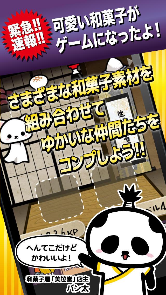 かしもん 〜和菓子キャラを作って育てて和菓子屋さんごっこ!〜のスクリーンショット_1