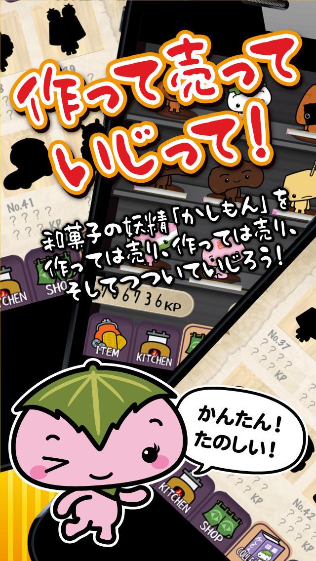 かしもん 〜和菓子キャラを作って育てて和菓子屋さんごっこ!〜のスクリーンショット_2