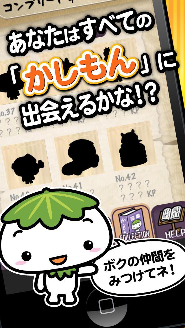 かしもん 〜和菓子キャラを作って育てて和菓子屋さんごっこ!〜のスクリーンショット_4