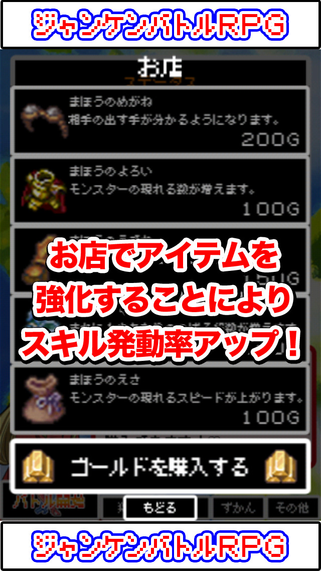 ジャンケンバトルRPG-懐かしの遊びで強敵たちとバトル-のスクリーンショット_3
