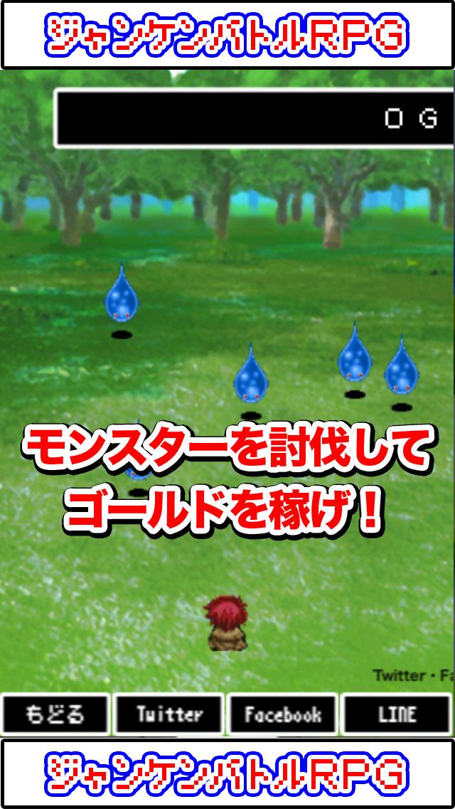 ジャンケンバトルRPG-懐かしの遊びで強敵たちとバトル-のスクリーンショット_4