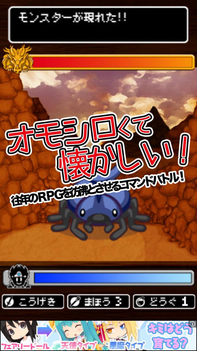 ひたすらモンスターを狩れ!-RPGツクール Ver.-のスクリーンショット_1