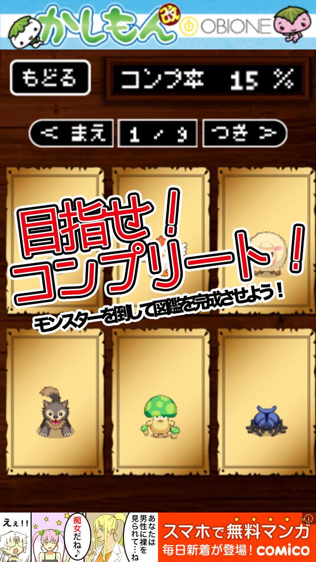 ひたすらモンスターを狩れ!-RPGツクール Ver.-のスクリーンショット_3