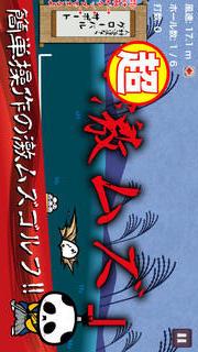 月見団!超激ムズのスクリーンショット_4