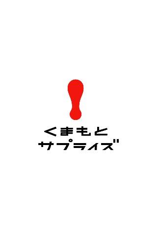 くまモンのソリティアのスクリーンショット_3