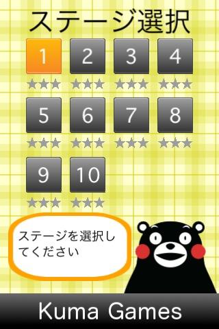 くまモンのスライドパズルだモン!のスクリーンショット_2