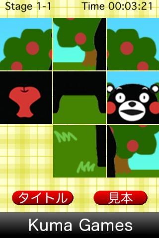 くまモンのスライドパズルだモン!のスクリーンショット_4