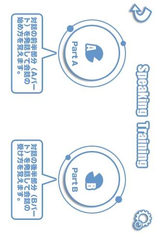 ネイティブが使う表現集 -リアル対話で学ぶ実践英会話-のスクリーンショット_2