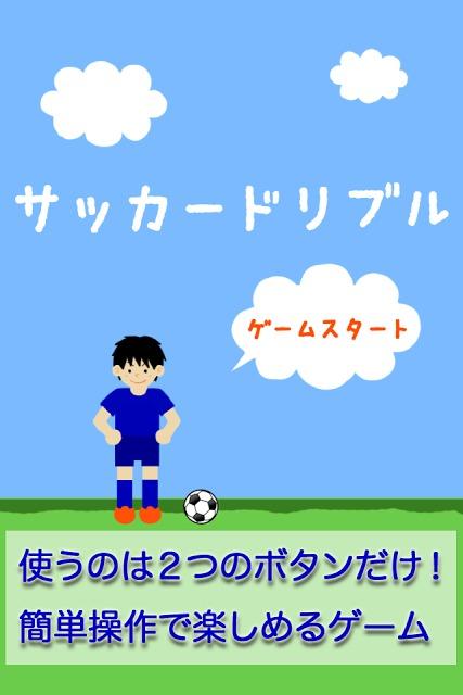 サッカードリブルのスクリーンショット_1
