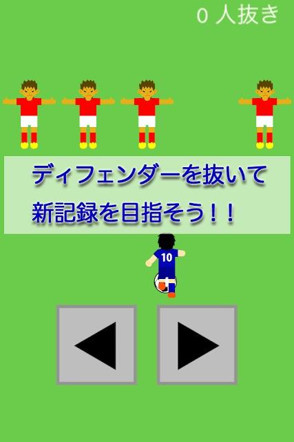 サッカードリブルのスクリーンショット_3
