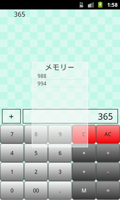 リスト電卓のスクリーンショット_2