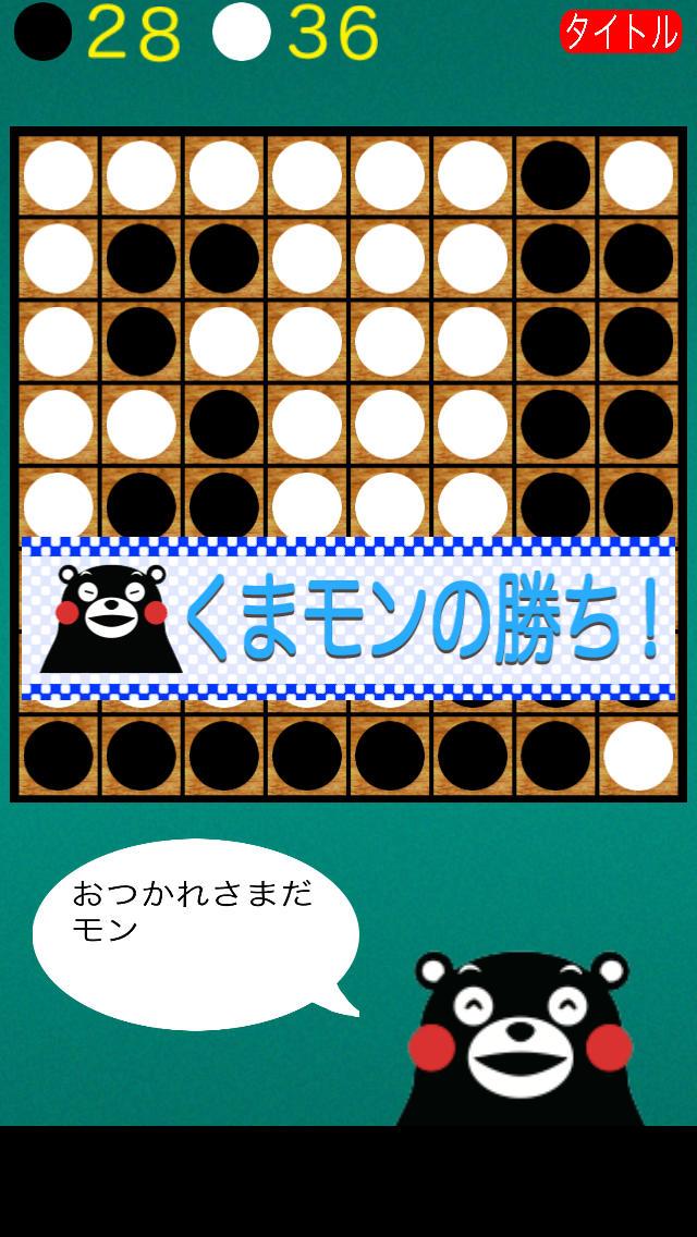 くまモンのリバーシのスクリーンショット_4
